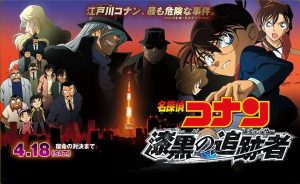 Detective Conan Movie 13: The Raven Chaser Subtitle Indonesia