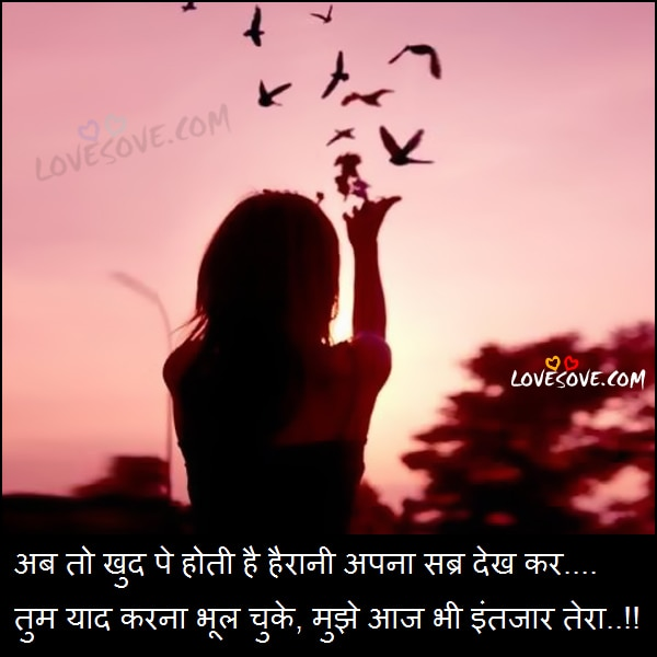 Alone Quotes In Hindi 6