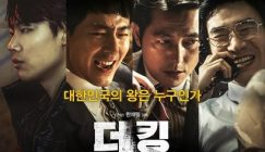 Assistir Deoking (The King) Filme Online