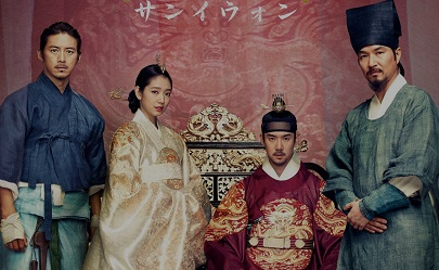 Assistir Filme The Royal Tailor (상의원) Legendado Online Grátis